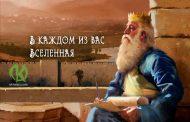 Одна из лучших притч царя Соломона