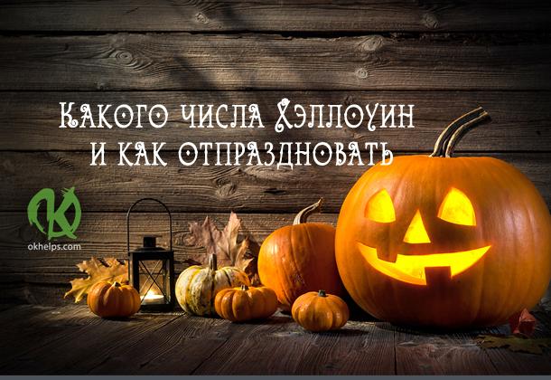 Как отпраздновать Хэллоуин. История праздника.
