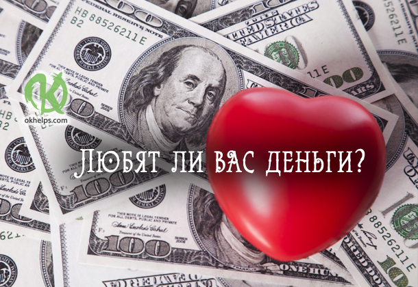 Тест: Любят ли вас деньги?