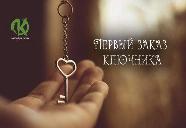 Первый заказ ключника