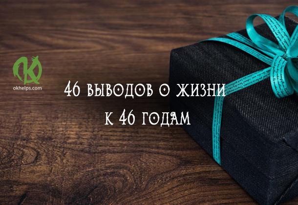 46 выводов о жизни к 46 годам