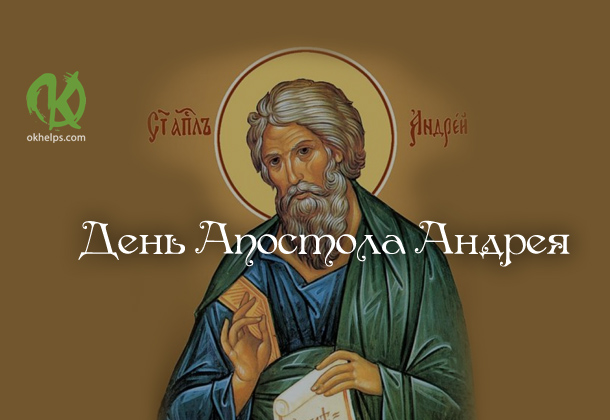 Андреев день: важно знать, что нельзя делать и какие приметы на Андрея Первозванного