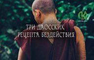 Три даосских рецепта «бездействия», которые помогут контролировать вашу жизнь