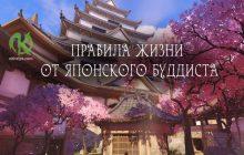 21 правило жизни японского мастера по буддизму Миямото Мусаси