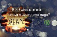 100 желаний – зачем и кому это надо?