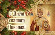 День Святого Николая: всё, что нужно знать о великом празднике