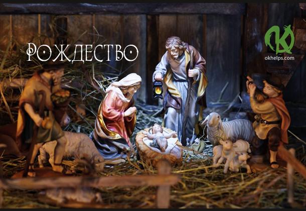 Рождество: поверья, приметы, запреты и ритуалы