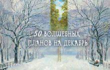 50 волшебных планов на декабрь