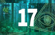 Мистическое значение числа 17
