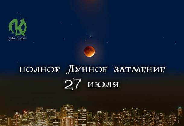 Рекомендации астролога на Лунное затмение 27 июля