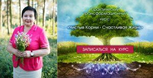 Чистые корни - счастливая жизнь Светлана Сулимова