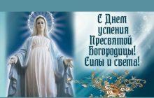 Успение Пресвятой Богородицы: что празднуют православные