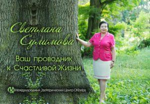 Светлана Сулимова okhelps