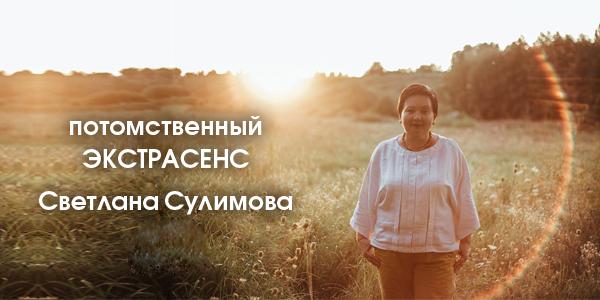 экстрасенс Светлана Сулимова