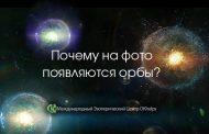 Почему на фото появляются орбы?