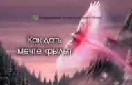 Как дать мечте крылья: 3 шага к мечте