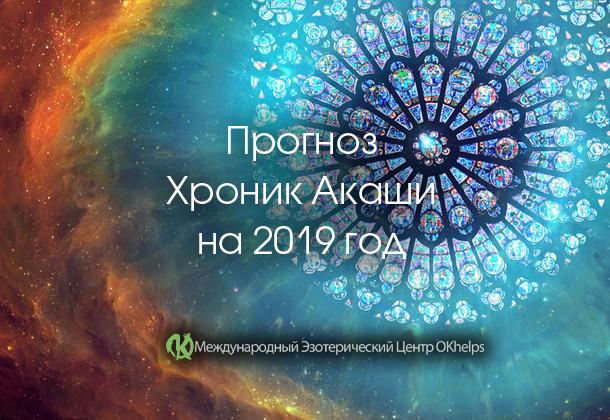 Прогноз Хроник Акаши на 2019 год