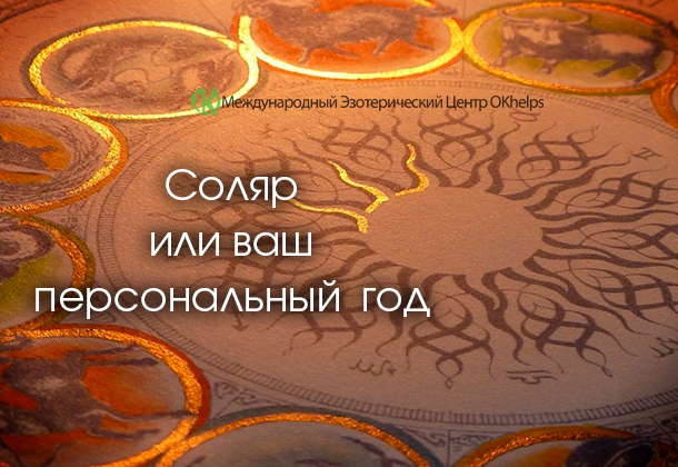 Соляр или гороскоп вашего личного года